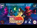 Nine Parchments кооперативный угар 2