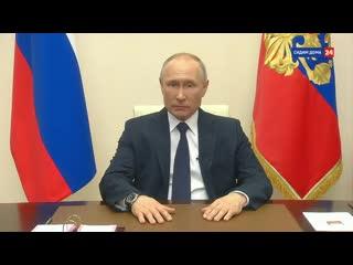 Второе обращение Путина к гражданам России