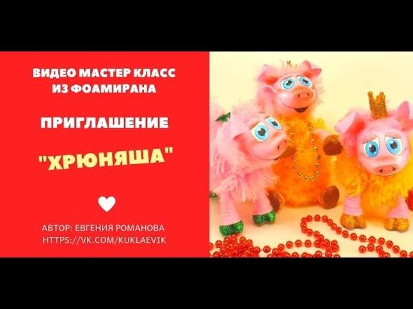 Приглашение на видео мастер класс из фоамирана Хрюняша ЭВИК