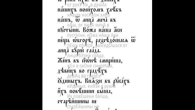 Плач Иеремии Глава 5