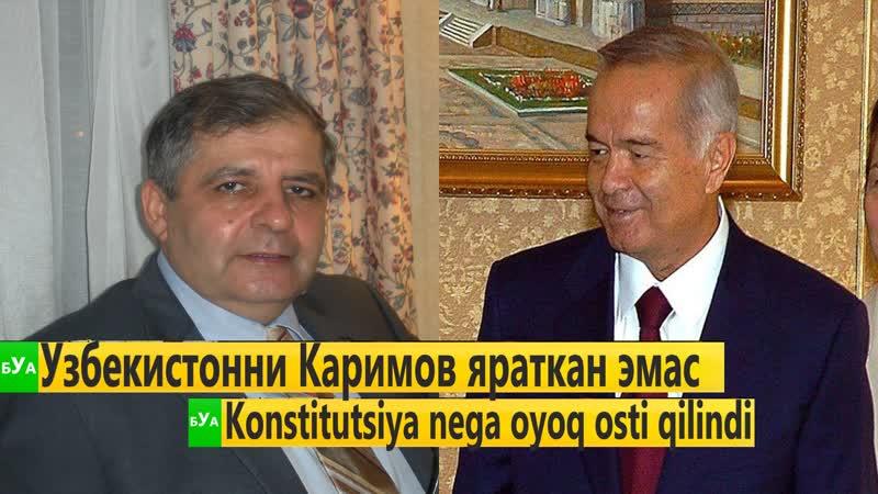 Ozbekiston Konstitutsiyasi qanday qabul bolgandi va nega oyoq osti qilindi
