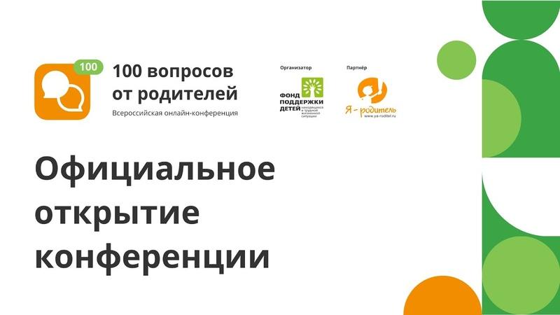 Онлайн конференция 100 вопросов от родителей Официальное открытие
