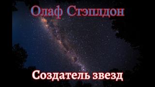 Аудиокнига Создатель звёзд - Олаф Стэплдон