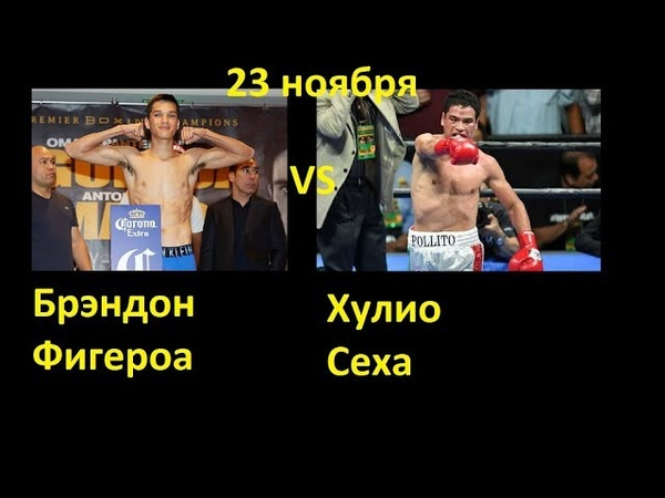Fight Night Champion Брэндон Фигероа - Хулио Сеха (Brandon Figueroa - Julio Ceja)