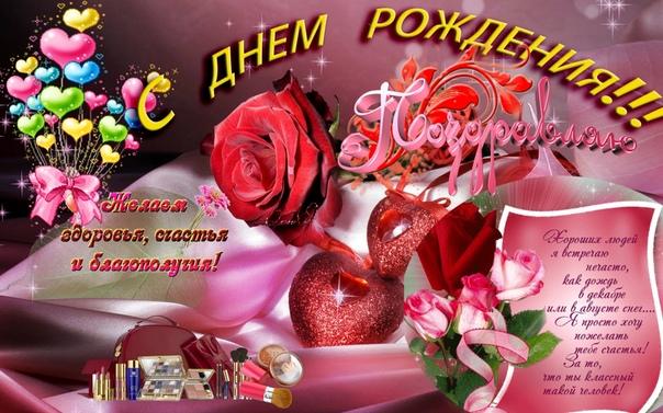 Плейкаст с днем рождения любаша женщине красивые поздравления