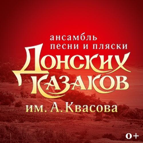 Афиша Нижний Новгород Донские казаки / ККЗ / 19:00