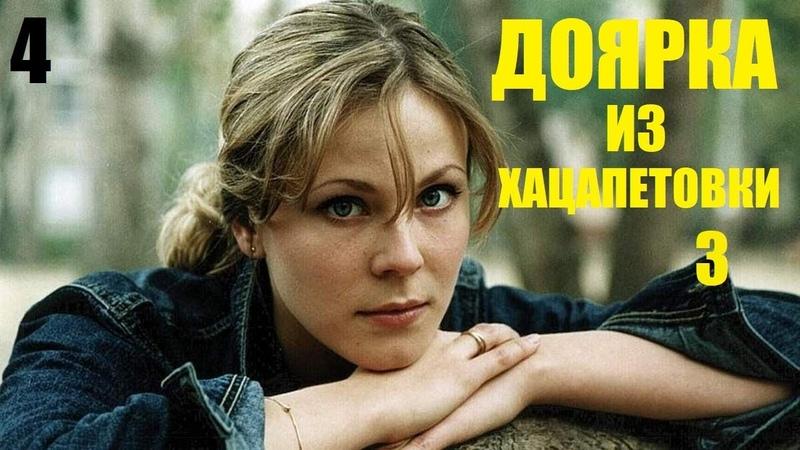 Сериал Доярка из Хацапетовки 3 4 серия русские сериалы мелодрамы фильм в 4К