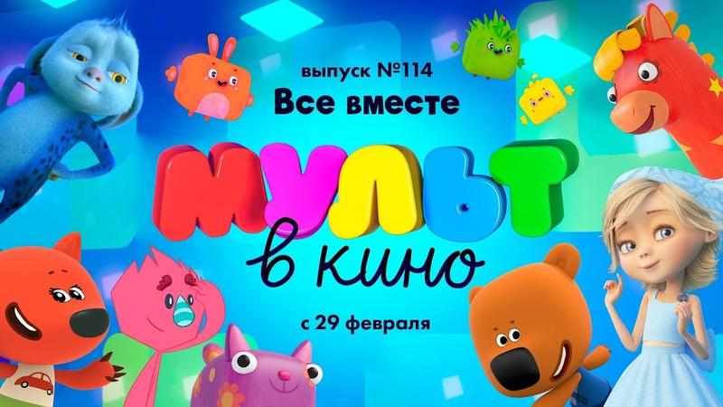 МУЛЬТ в кино Выпуск 114 Все вместе в кинотеатрах с 29 февраля
