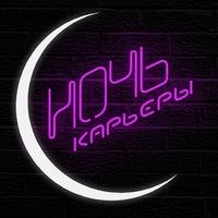 Логотип Ночь Карьеры/ Career Night. Красноярск