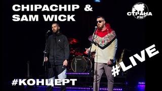 CHIPACHIP & SAM WICK ★ СТРАНА FM [ЖИВОЙ КОНЦЕРТ]