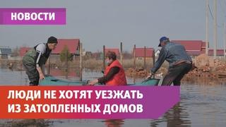 Большой потоп. Жители поселка под Уфой отказываются покидать затопленные дома