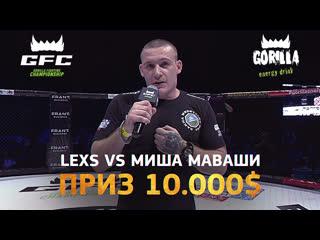 "Lexs vs миша маваши 10.000$ за бой в ""gfc"""