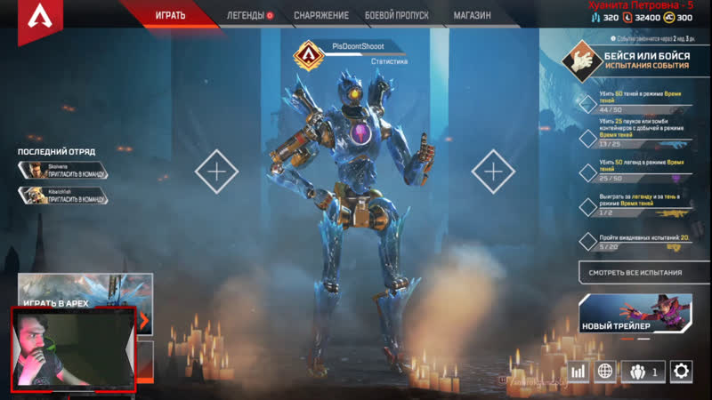 Apex Legends Бомбим и рукожопим