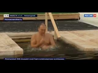 Путин принял участие в крещенских купаниях.