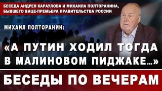 Полторанин: «А Путин ходил тогда в малиновом пиджаке…150 000 тысяч заводов уничтожено за время правления Путина,