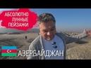 Лунные пейзажи Азербайджана. Грязевые вулканы и парк петроглифов в Гобустане.