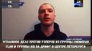 Уголовное дело против рэперов из группы Chemodan Clan и группы XIII за дрифт в центре Петербурга