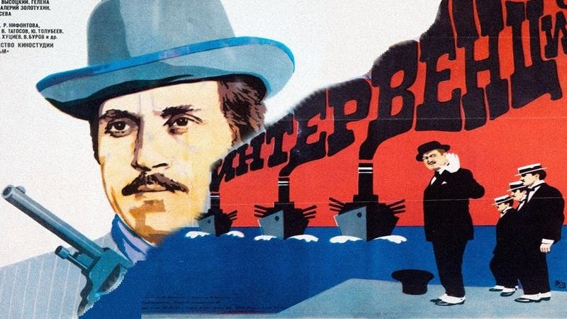 ИНТЕРВЕНЦИЯ советский фильм трагикомедия 1967 год