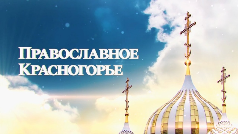 Православное Красногорье Монашество