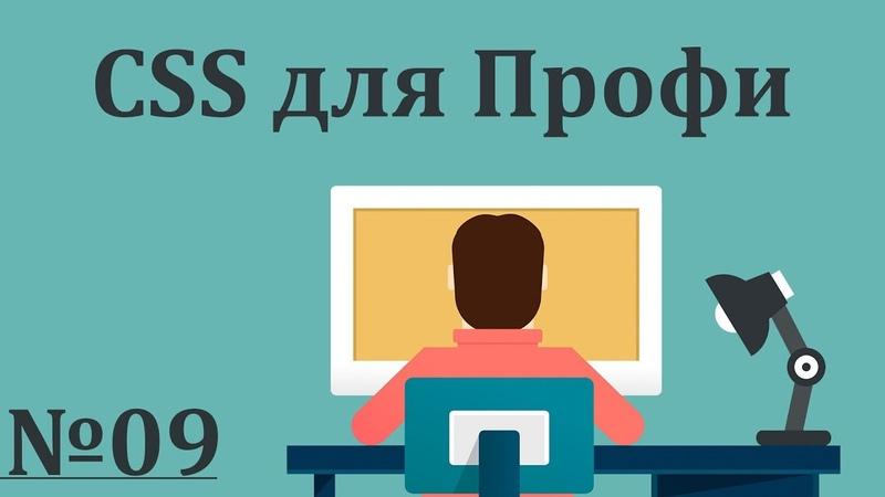 CSS сетка GRID CSS для Профи