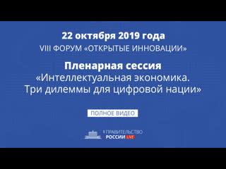 """Пленарная сессия Московского международного форума """"Открытые инновации  2019"""""""