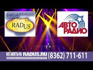 Видео- анонс | Юрий Шатунов. Выступление в Йошкар-Оле -
