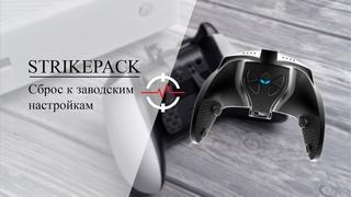 STRIKEPACK - Сброс к заводским настройкам