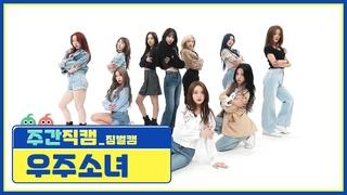 [Fancam] 210414 Weekly Idol  WJSN - UNNATURAL