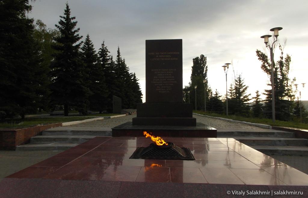 Вечный огонь в Парке Победы, Саратов 2020
