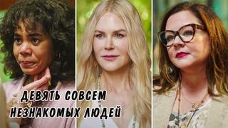 Девять совсем незнакомых людей Русский Трейлер - Nine Perfect Strangers Trailer (2021) (18+)