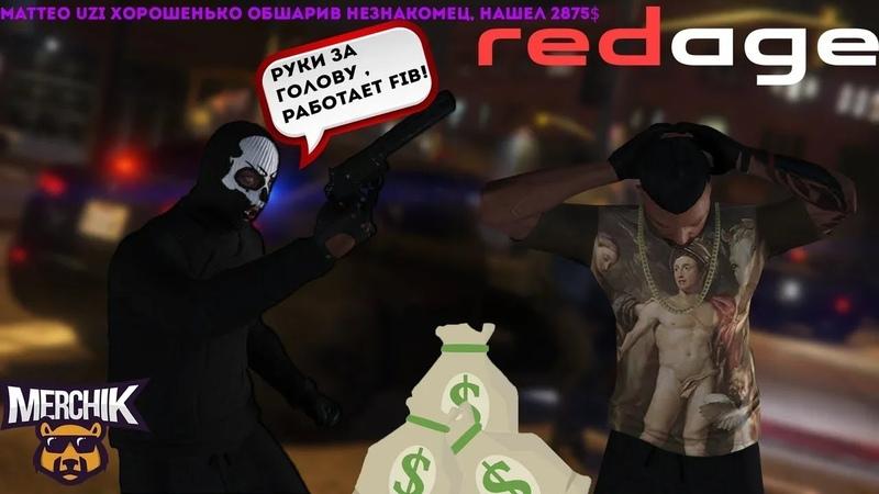 Прикинулись FIB и ГРАБИЛИ RedAge Red GTA 5 RP
