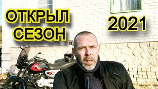Bajaj Boxer Открытие мото сезона 2021