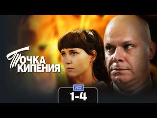 Точка кипения / 2010 (мелодрама). 1-4 серия из 8