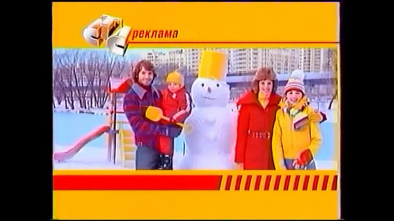 Рекламный блок (СТС-Открытое ТВ, 04.01.2006) (2)