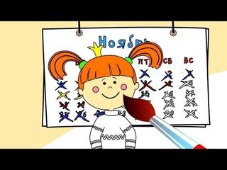 Раскраска с Царевной - Новогодняя серия! - Мультики про Новый год для детей - Учим цвета