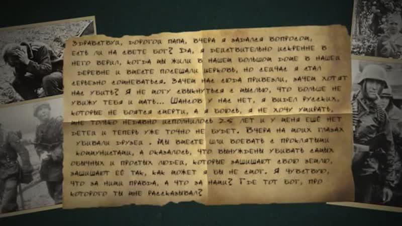 Я проклинаю день когда родился немцем Письма солдат вермахта с восточного фронта