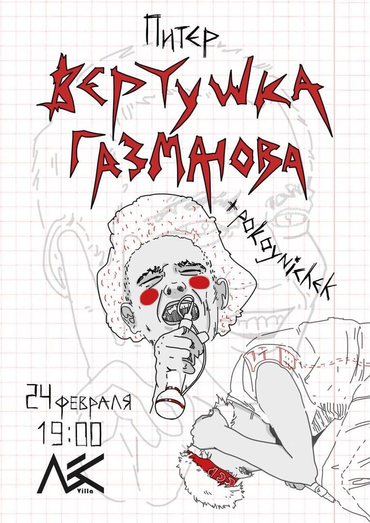 Афиша Казань 24.02 / вертушка газманова / Питер