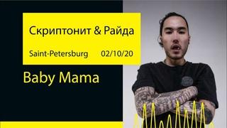 Скриптонит & Райда - Baby Mama (A2 Green Concert '20@Saint-Petersburg)