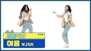 [Fancam] 210414 Weekly Idol  WJSN - UNNATURAL @ YEOREUM