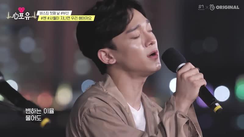 [VIDEO] 191108 Chen @ Heart4U Ep.13