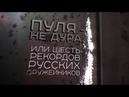 Пуля не дура Или шесть рекордов русских оружейников Военная приемка