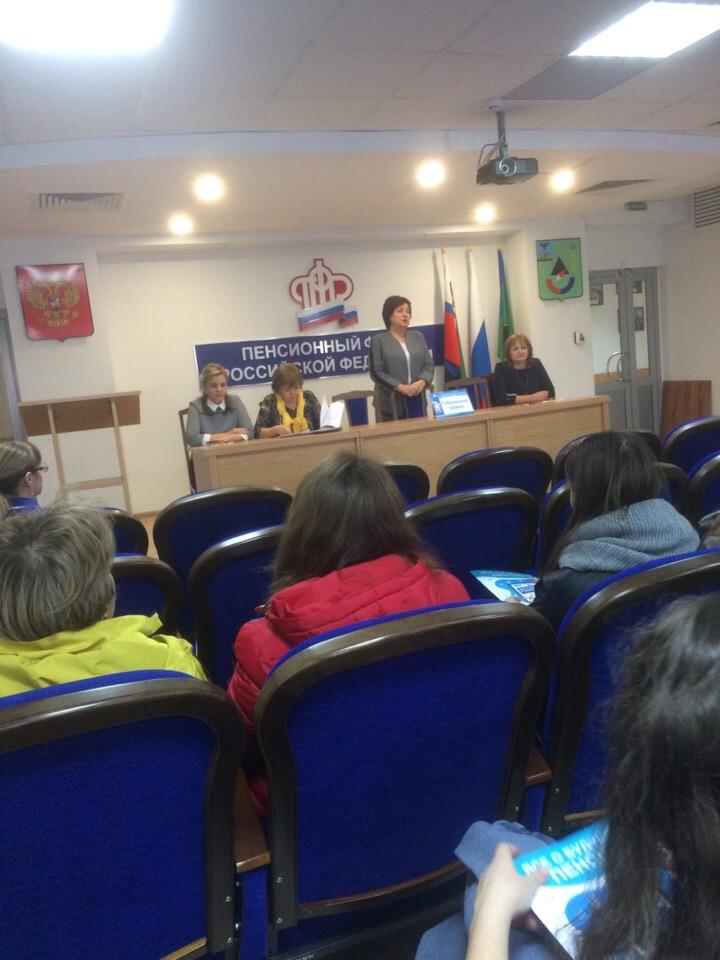 Всероссийская акция «Единый день пенсионной грамотности»