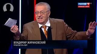 Жириновский ОТЖИГАЕТ! У всех УКРАИНЦЕВ УШИ ГОРЯТ! Даже Соловьев уже НЕ ВЫДЕРЖАЛ!