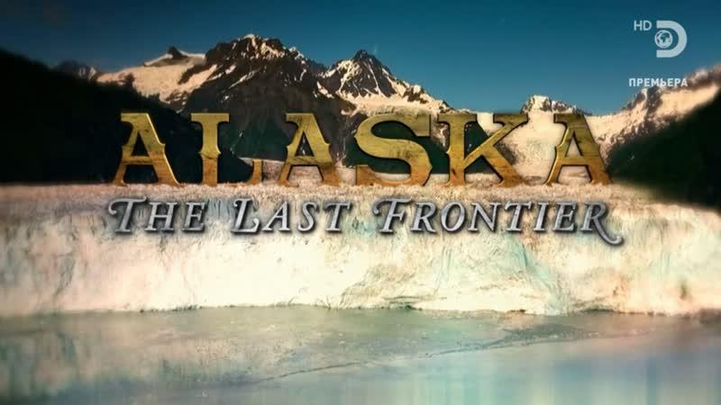 Аляска: последний рубеж 8 сезон 13 серия / Alaska: The Last Frontier