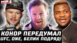 Конор ПЕРЕДУМАЛ. Бой будет. ONE, Bellator, UFC на неделе. Немков гран-при. Петр Ян vs О'Мэлли. Тони