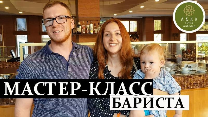 МАСТЕР КЛАСС БАРИСТА В ЗИМНЕЙ КОНЦЕПЦИИ ОТЕЛЯ AKKA ANTEDON