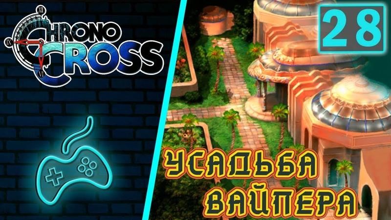 Chrono Cross Прохождение Часть 28 Скалы у особняка Цветок Луччии НеоФио