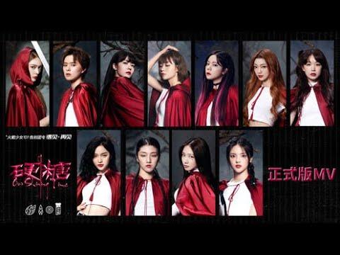 ENG SUB火箭少女最后一支MV《硬糖》,告别团专第三单曲《遇见·再见》