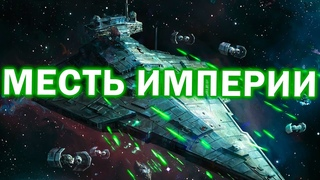 Битва трех фракций с гигантскими кораблями и героями в Star Wars: Empire at War: Remake mod