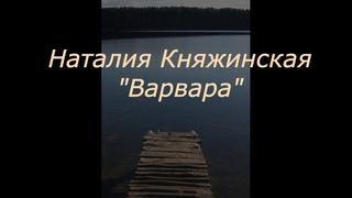 "Наталия Княжинская ""Варвара"" #KnyazhinskayaNataliya"